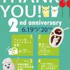 2周年ありがとうイベント開催します!