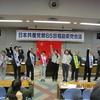 野党と市民の共闘で安倍政権を倒し、野党連合政権へ、強く大きな党建設を 日本共産党第65回県党会議
