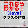 【Java】クラスの作成