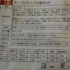 40g 糖質3.2g 醤油ラーメンスープ低糖工房