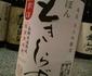熟成酒の底力!福井『梵  ときしらず』