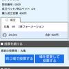 第1回  弐千円を一万円に増やしてヒラタ君の卒業&就職祝冠レースをしよう
