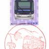 【風景印】札幌南十一条郵便局(2019.11.11押印)