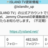ISLAND TV更新情報さんフォロワー減少の件