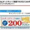 楽天カード付帯EDYのキャンペーン 2/20迄に3,000円チャージすると