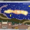 サカナ・ノベル『ヘビヘビ祭りの夜(体験版)』をプレイしましたよ
