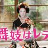 【舞妓はレディ】ミュージカルと日本文化の融合