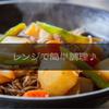 電子レンジで作れる!火を使わない簡単料理レシピ10選