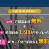 【当サイト限定】オリックスカーシェアがポイントインカムで42,000pt(4,200円分)!