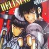 今ヘルシング外伝 (HELLSING) / 平野耕太という漫画にとんでもないことが起こっている?