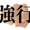 検察庁法改正案を強行?なぜ黒川弘務東京高検検事長の定年延長が必要なのか。