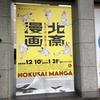 広島県立美術館「北斎漫画」今日が最終日でした。