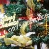 クリスマスキャロルの頃には 家族へのサプライズを届けたい!