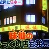 味仙のモノマネ店『味鮮(みせん)』(名古屋市熱田区)~台湾ラーメンやランチがお値打ち!