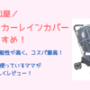 【西松屋】ベビーカーレインカバー!機能性が高くてコスパ良し!