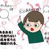 【小ネタ集⑧】社会:都道府県や国名を楽しく覚えよう!『地名しりとり』