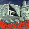 宇宙からのメッセージ(1978年・日本) バレあり感想 楽しめるクソ映画って良いよね!!!!!!!!!