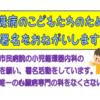 【情報共有】 熊本市民病院 小児循環器内科 存続について