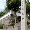 禅話3 〜京都へ禅の修行へ〜