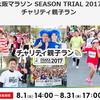 大阪マラソンのホームページで私と息子が50Tをアピールしています(笑)