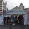 静岡マラソン前日/当日の装備