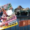 分割ならディズニー年間パスポートが月々約5800円〜