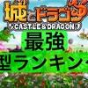 【城とドラゴン】強い大型ランキング!【2019年3月2日更新】