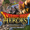 DRAGON QUEST HEROES Ⅱ