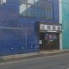 35・富岡温泉