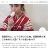 【MERY掲載】伝統和柄があしらわれた大正ロマンな装い&ヘア