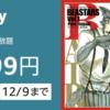 Kindle Unlimitedが97%オフ。3ヶ月で99円キャンペーン実施中(12/9まで)