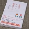 レビュープラスさんより堀江明佳さんの「血流がすべてを解決する」を読んだ感想・レビュー-90年続く薬局の予約のとれない薬剤師が教える健康法-