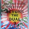 林栄一 小埜涼子 / Beyond the Dual 3