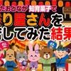 【GEMS COMPANY】《【知育玩具】アイドルがお祭りやさんになった結果…》奈日抽ねねさん☆