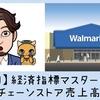 【第2回】経済指標マスター講座50〜チェーンストア売上高〜
