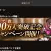 【ゴエクロ】100万!!