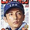活字中毒:ビッグコミック 2019年 5/10 号 [雑誌]