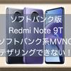 ソフトバンク版Redmi Note 9Tはソフトバンク系MVNOのSIMではテザリングできないよ!