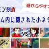 ポケモン剣盾・遊び心がすごい!ゲーム内に隠された小ネタ集!