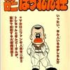 「マカロニほうれん荘」作品タイトル一覧!全てが面白い漫画