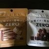 【糖質制限】ロッテZEROビスケットとZEROチョコレート!