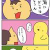 【子育て漫画】3歳児の台詞チョイス