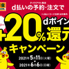【5/11~6/6】(d払い)テイクアウト限定 吉野家 d払いの予約・注文でdポイント+20%還元キャンペーン実施!