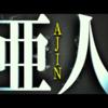 9月30日公開される佐藤健主演映画「亜人AJIN」にYouTuber【ヒカキン】が出演。