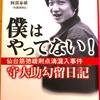 """【15】阿部泰雄弁護士のお話① """"マインドコントロール""""されていた大助さん"""