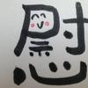 今日の漢字520は「慰」。慰安旅行で混浴に入れた時代があった