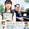 08月05日、森口瑤子(2021)