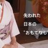 """失われた日本の""""おもてなし""""文化"""