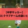 【中学サッカー】クラブチームと部活の違いとは?経験者がそれぞれの特徴について詳しく解説します!