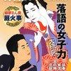 「落語ファン倶楽部 Vol.17(CD付き)」購入